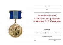 Удостоверение к награде Медаль «100 лет со дня рождения академика Сахарова» с бланком удостоверения