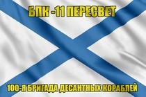 Андреевский флаг БПК -11 Пересвет