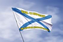 Удостоверение к награде Андреевский флаг БПК -11 Пересвет