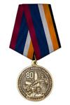 Медаль «80 лет Филиалу военной академии РВСН им. Петра Великого г. Серпухов» с бланком удостоверения