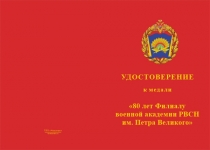 Купить бланк удостоверения Медаль «80 лет Филиалу военной академии РВСН им. Петра Великого г. Серпухов» с бланком удостоверения