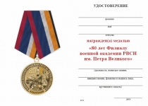 Удостоверение к награде Медаль «80 лет Филиалу военной академии РВСН им. Петра Великого г. Серпухов» с бланком удостоверения