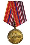 Медаль «100 лет Военному университету МО РФ» с бланком удостоверения
