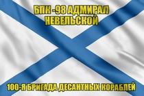 Андреевский флаг БПК -98 Адмирал Невельской