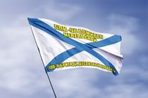 Удостоверение к награде Андреевский флаг БПК -98 Адмирал Невельской