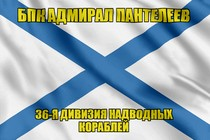 Андреевский флаг БПК Адмирал Пантелеев