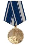 Медаль израильского союза ликвидаторов «Ликвидатор аварии на Чернобыльской АЭС» с бланком удостоверения