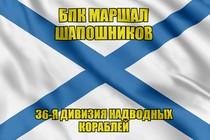 Андреевский флаг БПК Маршал Шапошников