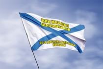 Удостоверение к награде Андреевский флаг БПК Маршал Шапошников