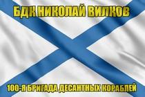 Андреевский флаг БПК Николай Вилков