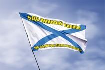 Удостоверение к награде Андреевский флаг БПК Николай Вилков