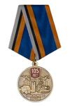 Медаль «105 лет Войскам ПВО России» с бланком удостоверения