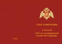 Купить бланк удостоверения Медаль «160 лет медицинской службе Росгвардии» с бланком удостоверения