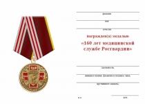 Удостоверение к награде Медаль «160 лет медицинской службе Росгвардии» с бланком удостоверения
