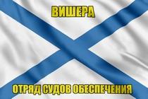 Андреевский флаг Вишера