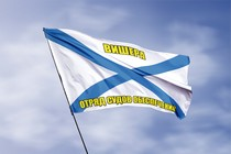 Удостоверение к награде Андреевский флаг Вишера