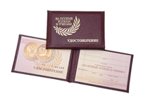 Бланк удостоверения к медали «За особые успехи в учении», новый образец 2020 г.