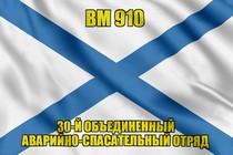 Андреевский флаг ВМ 910