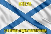 Андреевский флаг ВТН 28