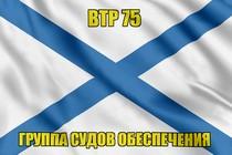 Андреевский флаг ВТР 75