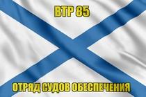 Андреевский флаг ВТР 85