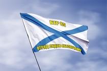 Удостоверение к награде Андреевский флаг ВТР 85