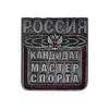 Знак «Кандидат в мастера спорта КМС РФ»