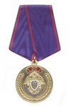 Медаль «90 лет службе контрразведки ФСБ России»
