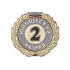 Знак «2-й юношеский разряд»