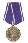 Медаль «75 лет Управлению «Р» ФСБ России»