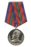 Медаль «95 лет Уголовному розыску МВД РФ»
