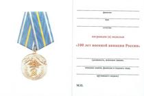 Медаль «100 лет военной авиации России» с бланком удостоверения