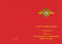 Купить бланк удостоверения Медаль «30 лет ветеранскому движению МВД России» с бланком удостоверения