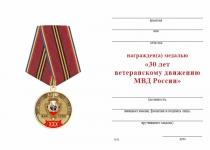Удостоверение к награде Медаль «30 лет ветеранскому движению МВД России» с бланком удостоверения