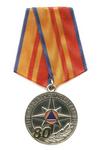 Медаль «80 лет Гражданской обороне»