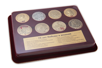 Коллекция из 8 медалей «75 лет Великой Победы»