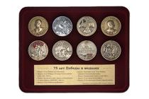 Купить бланк удостоверения Коллекция из 8 медалей «75 лет Великой Победы»