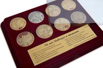 Удостоверение к награде Коллекция из 8 медалей «75 лет Великой Победы»