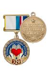 Медаль «320 лет социальной службе России» с бланком удостоверения