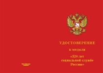 Купить бланк удостоверения Медаль «320 лет социальной службе России» с бланком удостоверения