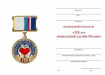 Удостоверение к награде Медаль «320 лет социальной службе России» с бланком удостоверения
