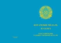 Купить бланк удостоверения Медаль «30 лет независимости Республики Казахстан» с бланком удостоверения