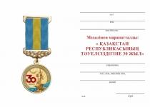 Удостоверение к награде Медаль «30 лет независимости Республики Казахстан» с бланком удостоверения
