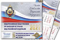 Квартальный календарь на 2021 г. «Общероссийская организация ветеранов МВД России»
