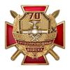 Знак двухуровневый «70 лет трубопроводным войскам России» с бланком удостоверения