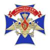 Знак «Пермское СВУ. 1 выпуск 2015-2020 г.г.»