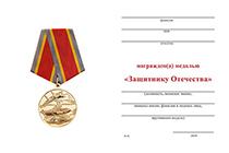 Удостоверение к награде Медаль «Защитнику Отечества ВС России» с бланком удостоверения