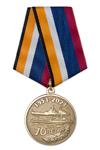 Медаль «70 лет 121 десантной бригаде кораблей Северного флота» с бланком удостоверения