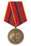 Медаль «25 лет вывода войск из Афганистана» с бланком удостоверения