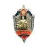 Знак «90 лет ПО-ПУ ФСБ по Курганской области»